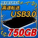 ☆価格見直し☆【ポータブルHDD】【750GB】【USB3.0/USB2.0両対応】 外付けポータブルハードディスク(HDD) 【750GB】MARSHAL MAL2750EX3/BK