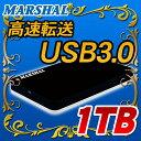 ☆新価格☆【ポータブルHDD】【1TB】【USB3.0/USB2.0両対応】 外付けポータブルHDD【1TB】MARSHAL MAL21000EX3/BK 外付けHDD