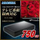 外付けハードディスク 750GB テレビ録画 USB3.0 Windows10 対応 外付け HDD 据え置き MARSHAL MAL3750EX3-BK