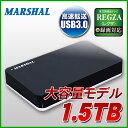 外付けハードディスク 1.5TB テレビ録画 ポータブル hdd 1TB 500GB USB3.0 regza aquos bravia viera 対応 Windows10 MARSHAL MAL21500H2EX3-BK