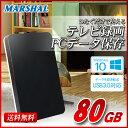 【ポータブルHDD】【80GB】【USB3.0/USB2.0両対応】 外付けポータブルHDD【80GB】MARSHAL MAL2080EX3-BK 外付けHDD