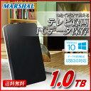 外付けハードディスク 1TB ポータブル テレビ録画 USB3.0 電源不要 バスパワー外付けh