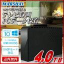 外付けハードディスク 4TB テレビ 各社対応 レグザ アクオス ビエラ ブラビア USB3.0