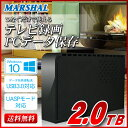 【エントリーで5倍】外付けハードディスク 2TB テレビ録画 Windows10 対応 USB3.0 外付けHDD 据え置き MARSHAL MAL32000EX3-BK