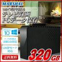 外付けハードディスク 320GB テレビ 各社対応 レグザ アクオス ビエラ ブラビア USB3.0外付けHDD MARSHAL MAL3320EX3-BK