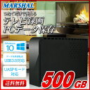 【テレビ録画対応】外付けハードディスク HDD 500GB TV REGZA レグザ PlayStation3(PS3)対応 超高速USB3.0搭載 外付けHDD MARSHAL MAL3500EX3-BK【送料無料】