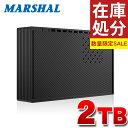 【期間限定特価】外付けハードディスク 2TB テレビ録画 Windows10 対応 USB3.0 外付けHDD 据え置き MARSHAL MAL32000EX3-BK