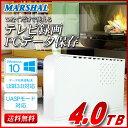 外付けハードディスク 4TB ホワイト テレビ録画 各社対応 レグザ アクオス ビエラ ブラビア USB3.0外付けHDD MARSHAL MAL34000EX3-WH