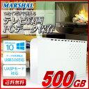 外付けハードディスク 500GB ホワイト テレビ録画 各社対応 レグザ アクオス ビエラ ブラビア USB3.0外付けHDD MARSHAL MAL3500EX3-WH