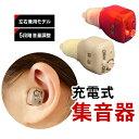集音器 超小型 充電式 ワイヤレス 左右両耳 対応 音量調節 軽量 耳穴 耳あなタイプ 聞こえにくい 助聴器 電池不要 PLJ-900C PLJ-900C-RED