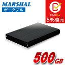 外付けハードディスク ポータブル 500GB テレビ録画 USB3.0 各社対応 レグザ アクオス ブラビア ビエラ外付けHDD Windows10 対応 MAL2500EX3-MK