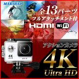 【Wi-Fi対応】4Kアクションカメラ 広角170°防水スポーツカメラ Sports Action Cam ホワイトMARSHAL MAL-FW