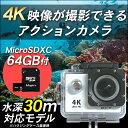 アクションカメラ 4K wifi MicroSD 64GB IRIE 防水 広角170°アクセサリー...
