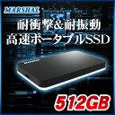 【ポータブルSSD】【512GB】【USB3.0/USB2.0両対応】外付けポータブルSSD【512GB】MARSHAL MALS512EX3-BK