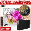 【スマホエントリーで最大26倍】液晶テレビ 32型 TV IRIE(アイリー) 外付けHDD 付き東芝 エンジン搭載 ハイビジョン 壁掛け 留守録 録画機能 一人暮らし 子供部屋 寝室 ジェネリック MAL-FWTV32