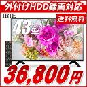 液晶 テレビ 43型 IRIE(アイリー) 外付けハードディ...