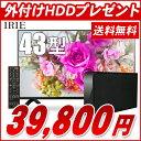 液晶 テレビ 43型 IRIE(アイリー) 外付けHDD 同...