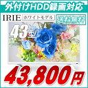 液晶 テレビ ホワイト 43型 IRIE(アイリー) 外付け...