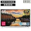 【レビューを書いて録画用HDD 500GB】液晶 テレビ 4K 対応 55型 55V型 IRIE(アイリー) 外付けハードディスク 録画 対応 HDR10 HLG55インチ 壁掛け 裏番組 録画 ジェネリック リビング FFF-TV4K55WBK