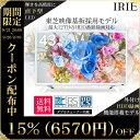 【クーポンで15%OFF!9/21 20時〜】液晶 テレビ ...