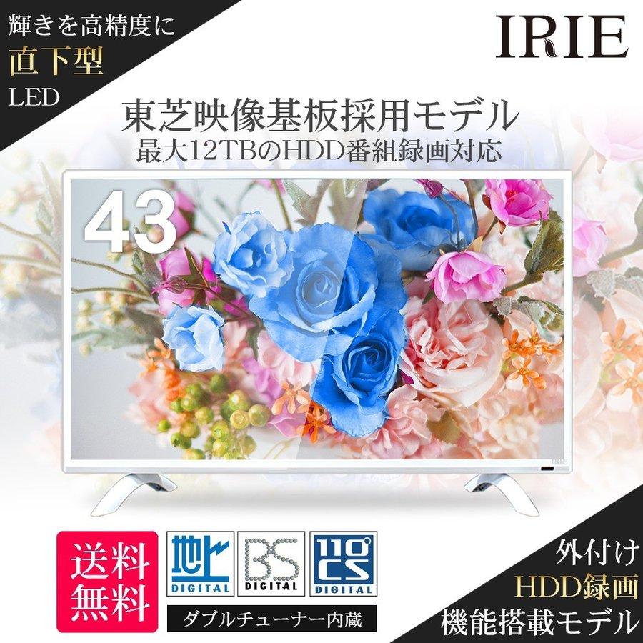 液晶 テレビ ホワイト 43型 IRIE(アイリ...の商品画像