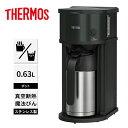 コーヒーメーカー サーモス ステンレス 魔法びん 真空断熱 ポット 0.63l 630ml アイスコーヒー ブラック ECF-701 THERMOS