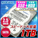 3日間限定ポイント10倍!【SSHD ハイブリットHDD 1TB】MARSHAL 2.5HDD S-ATA MAL21000HSA-T54 (1TB+8GBフラッシュ S-ATA 5400rpm) MARSHAL2.5HDD