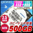 【SSHD ハイブリットHDD 500GB】MARSHAL 2.5HDD S-ATA MAL2500HSA-T54L (500GB+8GBフラッシュ S-ATA 5400rpm 7mm) MARSHAL2.5HDD