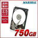【エントリーでポイント5倍】2.5インチ HDD 750GB SATA 5400rpm 9mm厚 MAL2750SA-W54 MARSHAL