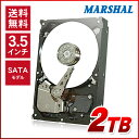 【エントリーで5倍】低消費モデル MARSHAL 3.5インチHDD SATA 【2TB】 MAL32000SA-T57harddiskdrive