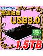 【REGZA対応】【USB3.0&2.0両対応】ポータブルHDD 業界最大容量【1.5TB】(ハードディスクドライブ)1.5TB(1500GB) MARSHAL MAL21500HEX3/BK【0707bonus_coupon】