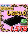 【スーパーロジ】【あす楽対応】【REGZA対応】【USB3.0&2.0両対応】ポータブルHDD 業界最大容量【1.5TB】(ハードディスクドライブ)1.5TB(1500GB) MARSHAL MAL21500HEX/BK-F【RCP】1.5TB【マラソン201401_送料無料】 【RCP】