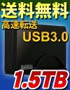 【超高速USB3.0搭載モデル】【1.5TB】外付けHDD(ハードディスク) MARSHAL MAL31500EX3/1500GB【1.5TB】 REGZA(レグザ)・PLAYSTATION3(PS3)対応 harddiskdrive 外付けハードディスクドライブ