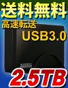 【超高速USB3.0搭載モデル】【2.5TB】外付けHDD(ハードディスク)MARSHALMAL32500EX3/2500GB【2.5TB】REGZA(レグザ)対応harddiskdrive外付けハードディスクドライブ【マラソン201401_送料無料】