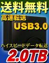 【超高速USB3.0搭載モデル】【2TB】外付けHDD(ハードディスク) MARSHAL MAL32000EX3/2000GB【2TB】 REGZA(レグザ)・PLAYSTATION3(PS3)対応 harddiskdrive 外付けハードディスクドライブ