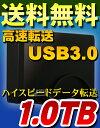 【超高速USB3.0搭載モデル】【1TB】外付けHDD(ハードディスク) MARSHAL MAL31000EX3/1000GB【1TB】 REGZA(レグザ)・PLAYSTATION3(PS3)対応 1TB harddiskdrive 外付けハードディスクドライブ【スーパーロジ】