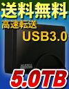 【今週の目玉商品】【スーパーロジ】【超高速USB3.0搭載モデル】【5TB】外付けHDD(ハードディスク) MARSHAL MAL35000EX3/5000GB【5TB】 REGZA(レグザ)対応 harddiskdrive 外付けハードディスクドライブ