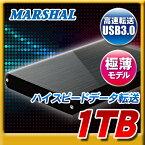【送料無料】【極薄】ポータブルHDD 1TB 1TB MARSHAL MAL21000EX3/MK USB3.0薄型で軽量・高級アルミ素材【東芝REGZA TV録画対応】外付けハードディスクドライブ