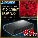 【4TB】外付けハードディスク 4TBMARSHAL MAL34000EX3/4000GB 外付けHDD東芝 REGZA(レグザ)テレビ用ハードディスク テレビ録画ビエラ ソニー 送料無料