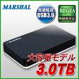 【送料無料】【USB3.0&2.0両対応】ポータブルHDD【3TB】外付けポータブルHDD(ハードディスクドライブ)MARSHAL MAL23000H2EX3/BK外付けHDD