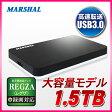 【REGZA対応】【USB3.0&2.0両対応】ポータブルHDD 業界最大容量【1.5TB】(ハードディスクドライブ)1.5TB MARSHAL MAL21500HEX3/BK