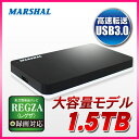 【REGZA対応】【USB3.0&2.0両対応】ポータブルHDD 業界最大容量【1.5TB】(ハードディスクドライブ)1.5TB MARSHAL MAL2150...