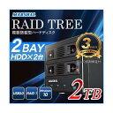 当店限定☆全品ポイント10倍&クーポンプレゼント!要エントリー【MARSHAL】長期3年保証 RAID TREE MAL2R1S-2 2TBモデルUSB3.0 2BAY外付けRAID規格対応 3.5インチHDD搭載 HDDケース ハードディスクケース