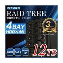 当店限定☆全品ポイント10倍&クーポンプレゼント!要エントリー【MARSHAL】 長期3年保証 RAID TREE MAL5R5S-12 12TBモデルUSB3.0 4BAY外付けRAID規格対応 3.5インチHDD搭載HDDケース ハードディスクケース