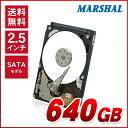 【エントリーでポイント5倍】MARSHAL 内蔵hdd 2.5インチ 640GB SATA 5400rpm 9.5mm MAL2640SA-W54内蔵 ハードディスク 新品バルク品