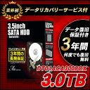 【エントリーで最大13倍 12/17 9:59迄】東芝 TOSHIBA 3.5インチ 内蔵ハードディスク 3TB 3年保証 DT01ACA300BOX データリカバリー データ復旧 サービス付き SATA 64MB 7200rpm 内蔵hdd リテールBOX