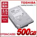 東芝 Toshiba 内蔵hdd 3.5インチ 500GB SATA 32MB 7200rpm DT01ACA050内蔵 ハードディスク 新品バルク品 1年保証 512e
