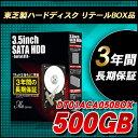 送料無料 東芝 TOSHIBA 3.5インチ 内蔵ハードディスク 500GB 3年保証 DT01ACA050BOX SATA 32MB 7200rpm 内蔵hdd リテールBOX