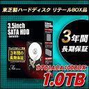 送料無料 東芝 TOSHIBA 3.5インチ 内蔵ハードディスク 1TB 3年保証 DT01ACA100BOX SATA 32MB 7200rpm 内蔵hdd リテールBOX