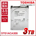 【あす楽対応】【長期1年保証】【3TB】 DT01ACA300 (3000GB) (3TB 7200RPM S-ATA)TOSHIBA3.5HDD